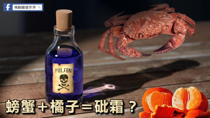 螃蟹+橘子