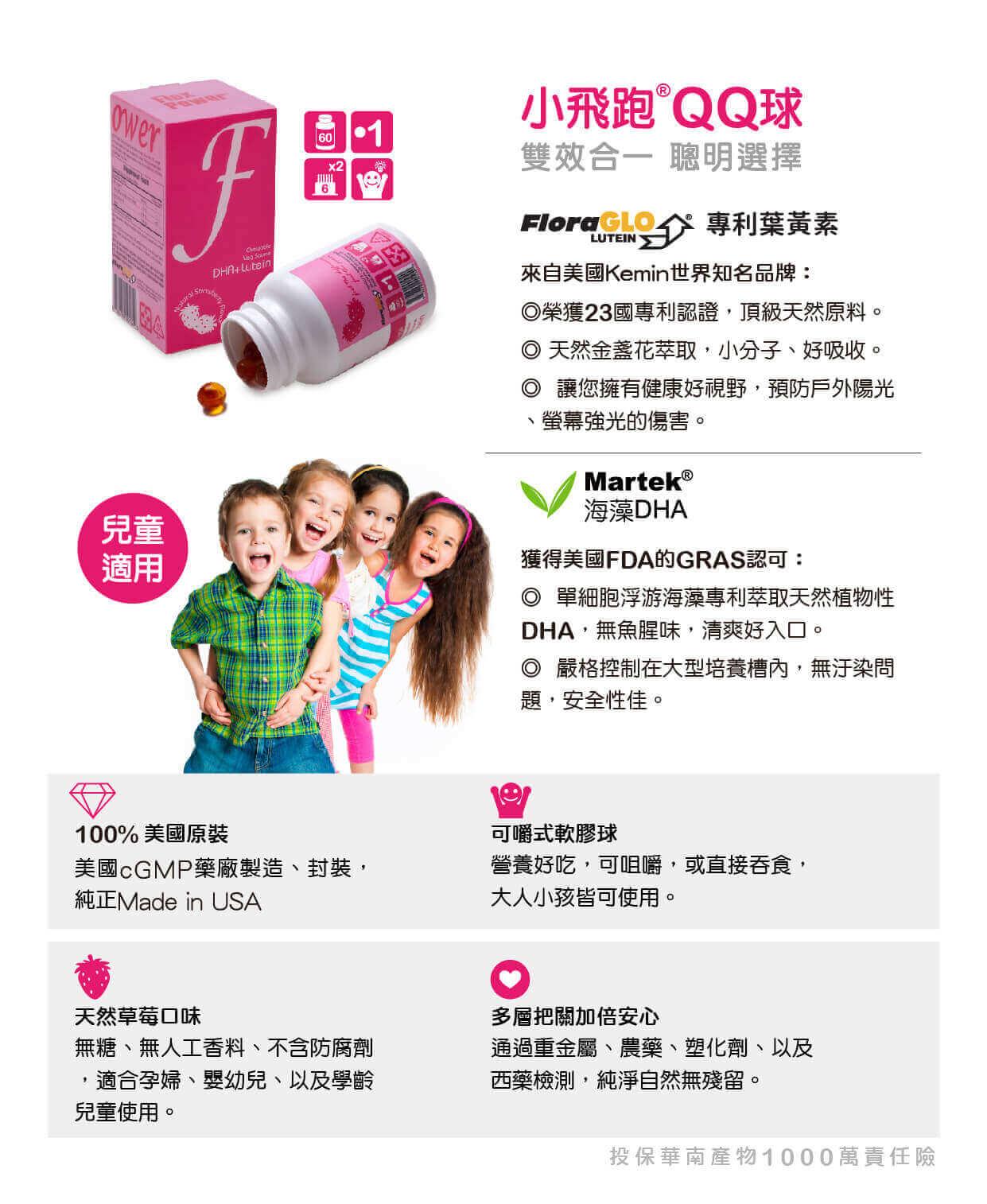 兒童保健品