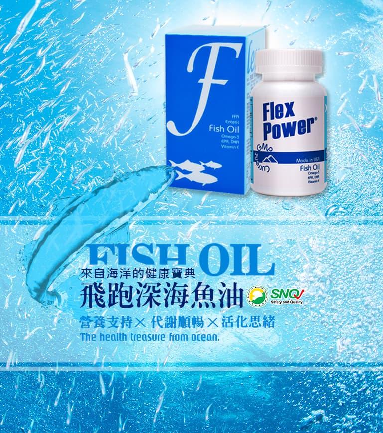 小分子魚油